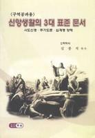 신앙생활의 3대 표준 문서 : 사도신경 주기도문 십계명 강해 (구역공과용)