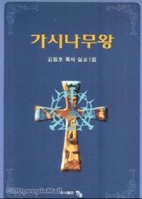 가시나무 왕 - 김정호 목사 설교집 1