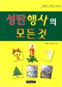 성탄행사의 모든 것 - 성탄행사 자료집 시리즈 Ⅳ