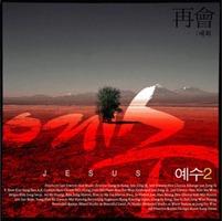 예수 2집 - 재회 (CD)