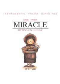 유지연 기타연주 - Miracle (CD)