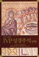IVP 성경주석 (구약 신약) - NBC 21세기판