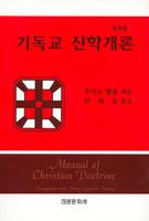 기독교 신학개론 (개역판)