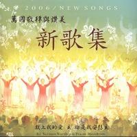 2006 새노래 - 중국어 찬양(CD)