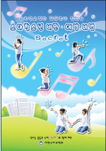 노아 - 소아 청소년 비만.예방 비법 (SECRET) (DVD)