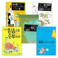 좋은씨앗 교사 필독서 세트 (전5권)