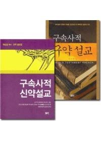 허순길 교수 구속사적 신구약설교 세트 (전2권)