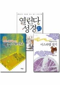 성경의 절기와 관련된 추천도서 세트(전3권)