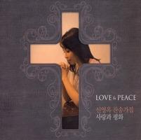 신영옥 찬송가집 - 사랑과 평화 (CD)