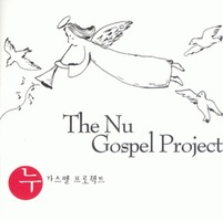 The Nu Gospel Project (CD)