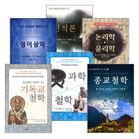 기독교 세계관의 철학적 기초 시리즈 세트(전6권)