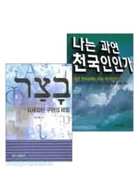 김수봉 목사 저서 세트(전5권)