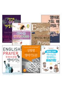 2011년 출시(개정)된 영어기도 관련 도서 세트(전3권)