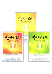 방언기도의 은혜와 능력 시리즈 세트(전3권)