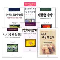 은성출판사 치유시리즈 세트(전6권)