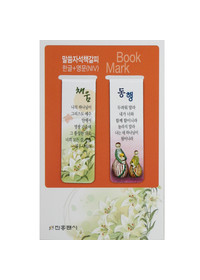말씀자석책갈피 (한글 영문) - 진흥 6465