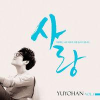 유요한 1집 - 사랑(CD)