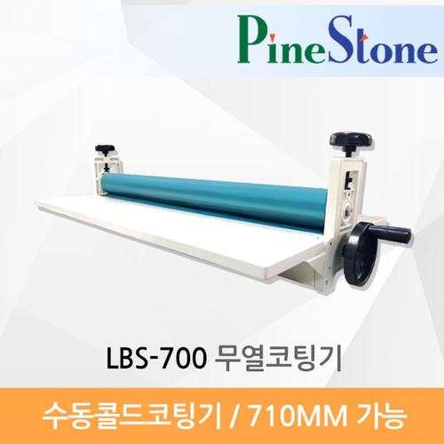 코팅기 - 파인스톤 LBS-700