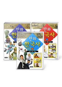 [지경사]만화 한국사(전3권)