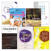 전요섭 교수 저서 세트(전7권)
