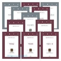 틴데일 신구약 주석 시리즈 세트(전15권)