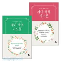 태아+자녀축복 기도문 세트(전2권)
