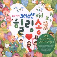 히트 어린이 크리스챤 Kid 힐링송 (3CD)