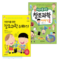 어린이를 위한 창조과학 이야기 세트(전2권)