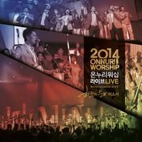 2014 온누리워십 라이브 - 하늘의 문을 여소서 (CD)