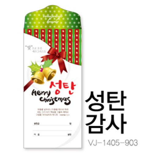 성탄감사헌금 VJ-1405-903 (1속50매)