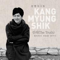 강명식 3집 - 진리 : 광야에서 하늘을 꿈꾸다 (CD)