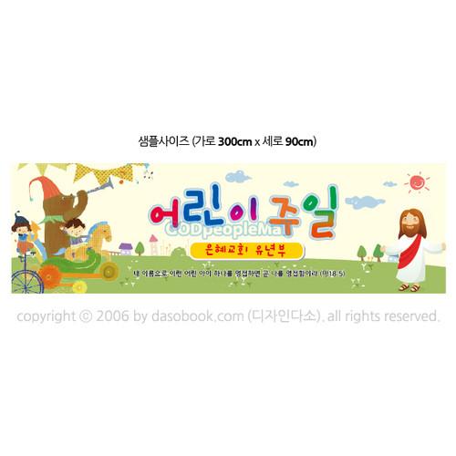 교회(어린이주일)현수막-006  (300 x 90)