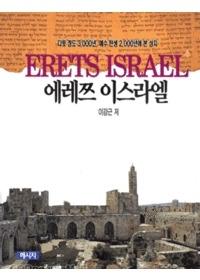 에레쯔 이스라엘
