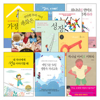 2015년 출간(개정)된 자녀양육 관련도서 세트(전17권)