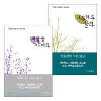 박윤선의 작은 설교 세트(전2권)