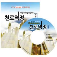 CTM 3D 특집 애니메이션-천로역정 하편 DVD