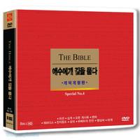 예수에게 길을 묻다 4부 - DVD (10DISC)