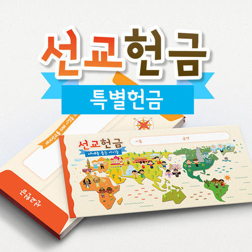 [피콕] 특별 선교헌금 봉투(50매)