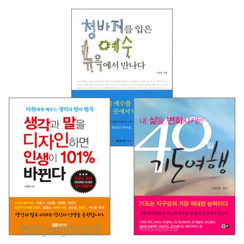 나관호 교수 저서 세트(전3권)