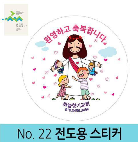 <갓월드> NO.22 전도&선물용스티커(원형)_1000매&2000매 인쇄