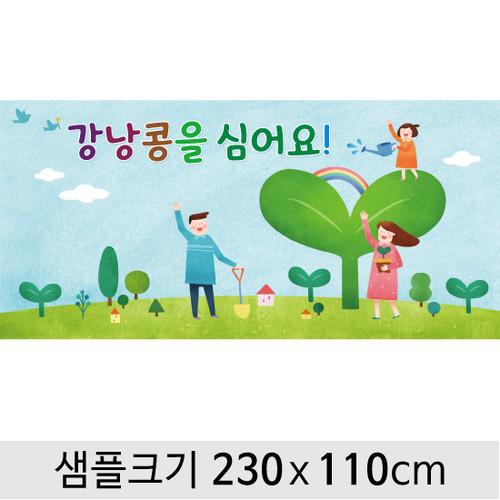 봄배경현수막-077  ( 230 x 110 )
