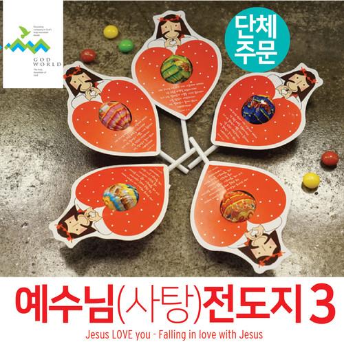 예수님 사탕전도지3 _(사랑의 예수님)/전도지 스티커 1,000장 제작 _ <갓월드>