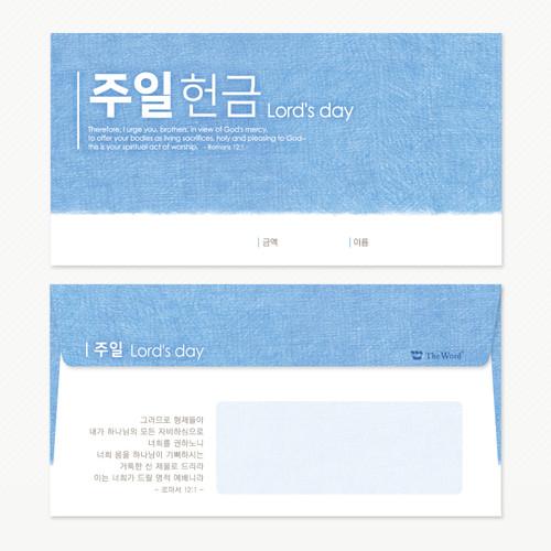 샬롬 일회용 헌금봉투-주일 (40매)