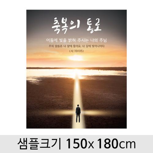 교회현수막-070  ( 150 x 180 )
