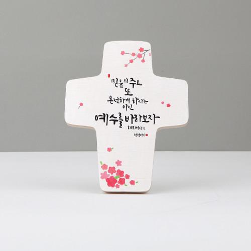청현재이 좋은나무액자_십자가 02. 히브리서 12:2
