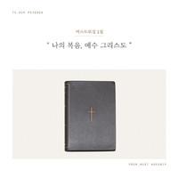 머스트워십 1집 - 나의 복음,예수그리스도 (CD)