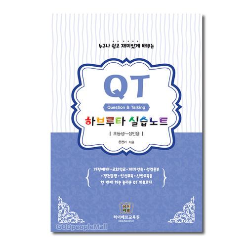 QT 하브루타 실습노트 (초등생~성인용)