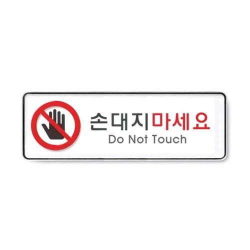9118 - 손대지마세요 시스템 문패 사인 표지판