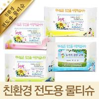 데코헤븐리 친환경 전도물티슈 (10매) 500개 /말씀티슈(무료배송)