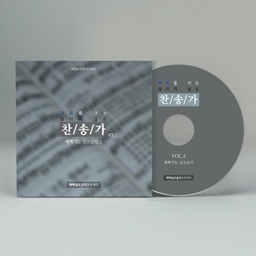 기도를 여는 끊이지 않는 찬송가 vol.2 - 새벽기도 필요음악 (CD)